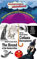 Собака Баскервилей \/ The Hound of the Baskervilles. Индуктивный метод чтения