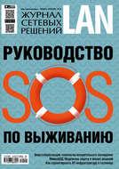 Журнал сетевых решений \/ LAN №01-02\/2016