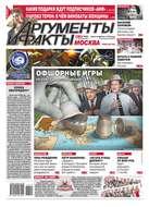 Аргументы и факты Москва 15-2016