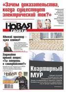 Новая газета 54-2016