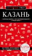 Казань. Путеводитель