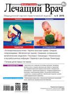 Журнал «Лечащий Врач» №06\/2016