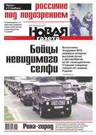 Новая газета 71-2016