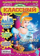 Классный журнал №25\/2016
