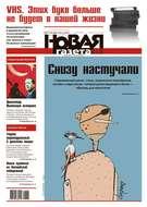 Новая газета 80-2016