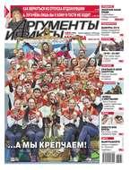 Аргументы и факты Москва 33-2016