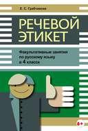 Речевой этикет. Факультативные занятия по русскому языку в 4 классе