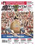 Аргументы и факты Москва 34-2016