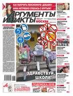 Аргументы и факты Москва 35-2016