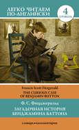 Загадочная история Бенджамина Баттона \/ The Curious Case of Benjamin Button