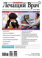Журнал «Лечащий Врач» №10\/2016
