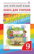 Книга для учителя к учебнику О. В. Афанасьевой, И. В. Михеевой, К. М. Барановой «Английский язык. 9 класс»