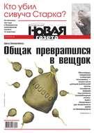 Новая газета 122-2016