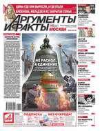 Аргументы и факты Москва 44-2016