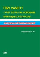 ПБУ 24\/2011 «Учет затрат на освоение природных ресурсов»
