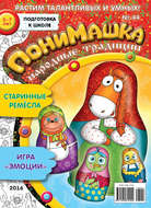 ПониМашка. Развлекательно-развивающий журнал. №44\/2016