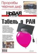 Новая газета 132-2016