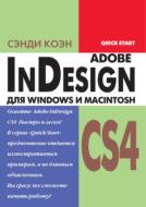 InDesign СS4 для Windows и Мacintosh