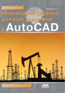 Инженерная графика для конструкторов в AutoCAD