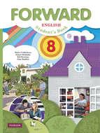 Английский язык. 8 класс