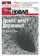 Новая Газета 28-2017
