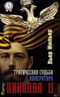 Трагическая судьба императора Николая II