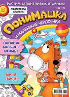 ПониМашка. Развлекательно-развивающий журнал. №10\/2017