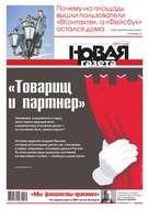 Новая Газета 33-2017