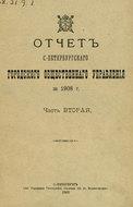 Отчет городской управы за 1908 г. Часть 2