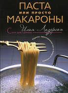 Паста или просто макароны. Рецепты приготовления паст и блюд из макарон