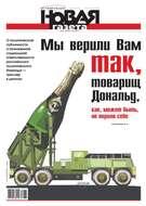 Новая Газета 37-2017