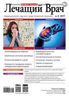 Журнал «Лечащий Врач» №04\/2017