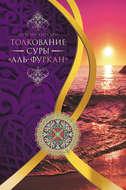 Толкование суры «Ал-Фуркан»