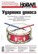 Новая Газета 56-2017