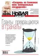 Новая Газета 59-2017