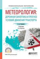 Метеорология: дорожная синоптика и прогноз условий движения транспорта 2-е изд., испр. и доп. Учебник для СПО
