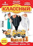 Классный журнал №25\/2017