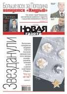 Новая Газета 83-2017