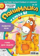ПониМашка. Развлекательно-развивающий журнал. №30\/2017