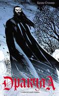 Дракула. Графический роман