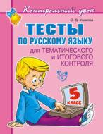 Тесты по русскому языку для тематического и итогового контроля. 5 класс