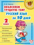 Объясняем трудную тему. Русский язык за 10 дней. 2 класс