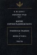 Избранные труды. Том I. Житие Сергия Радонежского