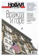 Новая Газета 110-2017