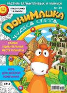 ПониМашка. Развлекательно-развивающий журнал. №39\/2017