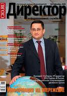 Директор информационной службы №12\/2009