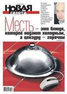 Новая Газета 122-2017