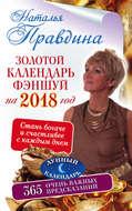 Золотой календарь фэншуй на 2018 год. 365 очень важных предсказаний. Стань богаче и счастливее с каждым днем