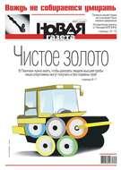 Новая Газета 137-2017