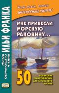 Мне принесли морскую раковину… 50 испанских стихотворений для начального чтения \/ Me han traido una caracola…